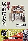 完本・居酒屋大全 (小学館文庫)