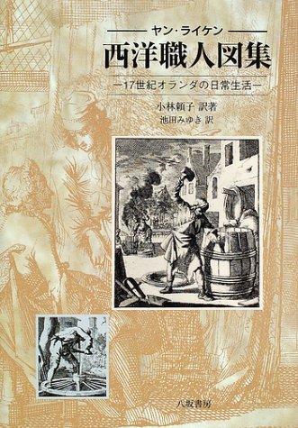 西洋職人図集―17世紀オランダの日常生活の詳細を見る