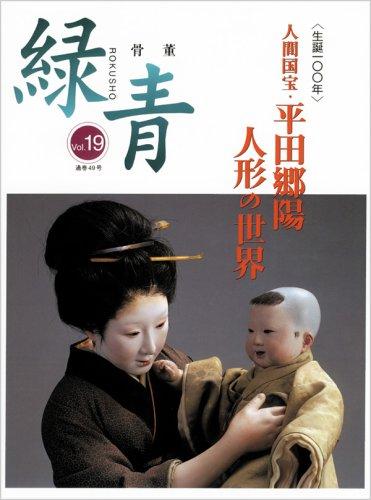 骨董緑青〈19〉特集 人間国宝・平田郷陽―人形の世界