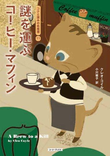 謎を運ぶコーヒー・マフィン (コージーブックス)