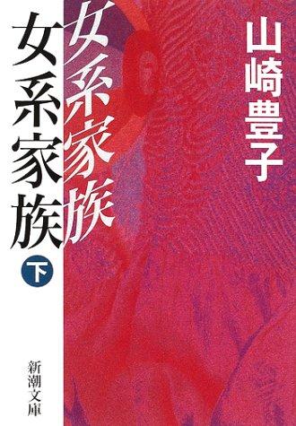 女系家族〈下〉 (新潮文庫)の詳細を見る