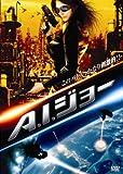 A.I.ジョー [DVD]