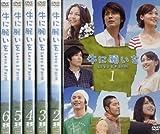 牛に願いを Love&Farm [レンタル落ち] (全6巻) [マーケットプレイス DVDセット商品]