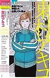 ユリイカ2017年3月臨時増刊号 総特集☆東村アキコ