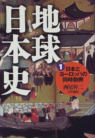 地球日本史〈1〉日本とヨーロッパの同時勃興の詳細を見る