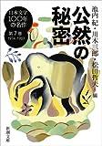 日本文学100年の名作第7巻1974-1983 公然の秘密 (新潮文庫)