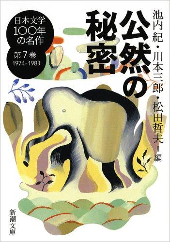 日本文学100年の名作第7巻1974-1983 公然の秘密 (新潮文庫)の詳細を見る
