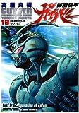 強殖装甲ガイバー(19)<強殖装甲ガイバー> (角川コミックス・エース)