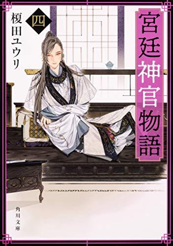 宮廷神官物語 四