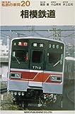 相模鉄道 (私鉄の車両20)