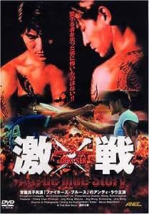 激戦 A True Mob Story [DVD]