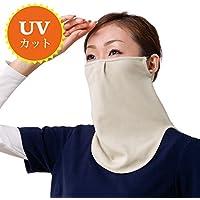 フェイスマスク uvカット 日本テレビ「ヒルナンデス」で紹介されました!紫外線対策 日焼け防止 UVカット 大判フェイスマスク UVガード やわらかフェイスマスク ベージュ アイデア 便利