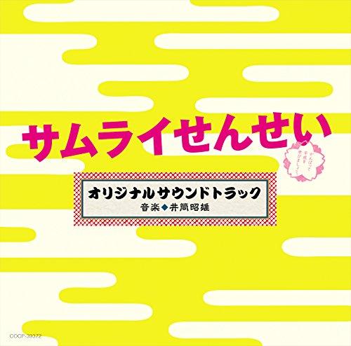 関ジャニ∞【侍唄(さむらいソング)】歌詞を解説!「おかえり」の一言が温かい♪レキシプロデュース作!の画像