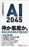 AI2045 日経プレミアシリーズ 画像