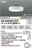 KOIZUMI(コイズミ照明) 【工事必要】 アウトドアライト LED薄型軒下シーリング 【白熱球60W相当】 人感センサ付・マルチタイプ 電球色:AU44849L