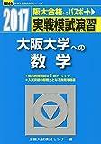実戦模試演習 大阪大学への数学 2017 (大学入試完全対策シリーズ)