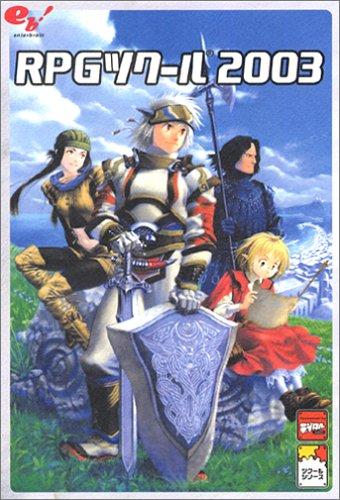 RPGツクール 2003 / ソニー・ミュージックディストリビューション