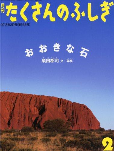 おおきな石 (月刊 たくさんのふしぎ 2013年 02月号)の詳細を見る