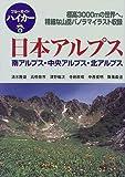 日本アルプス―南アルプス・中央アルプス・北アルプス (ブルーガイドハイカー)