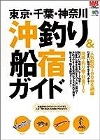沖釣り&船宿ガイド―東京・千葉・神奈川 (エイムック―Salt world (693))