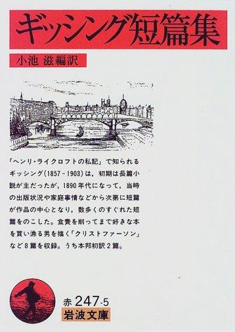 ギッシング短篇集 (岩波文庫)の詳細を見る