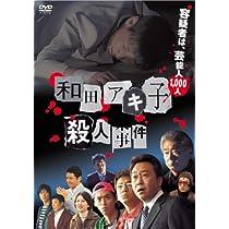 ニコニコ市場 - 和田アキ子殺人...