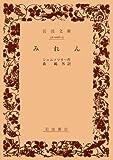 みれん (岩波文庫 緑 6-3)
