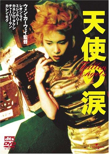 天使の涙 デジタル・リマスター版 [DVD]