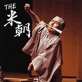 THE 米朝(DVD付)