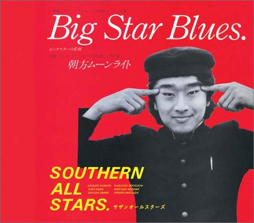 Big Star Blues