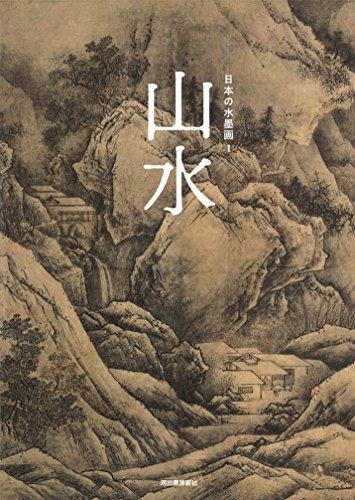 日本の水墨画 1:山水