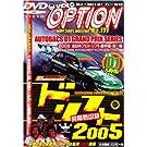 DVD>OPTION vol.133 5月 特集:ドリフト2005 (<DVD>)