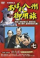 あばれ八州御用旅 7 [DVD]
