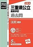 三重県公立高等学校 CD付  後期選抜 2020年度受験用 赤本 3024 (公立高校入試対策シリーズ)