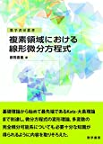 複素領域における線形微分方程式 (数学書房叢書)