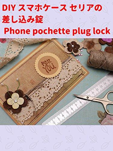 ビデオクリップ: DIY スマホケース セリアの差し込み錠 Phone pochette plug lock
