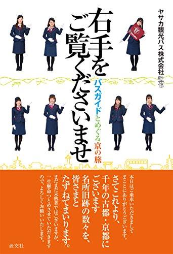 右手をご覧くださいませ: バスガイドとめぐる京の旅