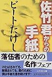 佐竹君からの手紙 (幻冬舎文庫)