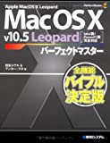 MacOSXv10.5Leopardパーフェクトマスター (Perfect Master Series)