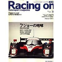 Racing on (レーシングオン) 2008年 08月号 [雑誌]