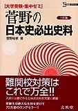 菅野の日本史必出史料 大学受験・集中ゼミ(シグマベスト)