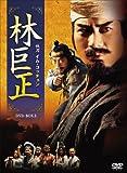 林巨正-快刀イム・コッチョン DVD-BOX 3