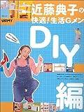 近藤典子の快適!生活Gメン―TBS『ベストタイム』 (DIY編) (SSCムック―レタスクラブ)
