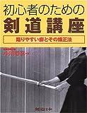 初心者のための剣道講座―陥りやすい癖とその矯正法 (剣道日本)