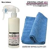 高密度ガラス繊維ケイ素系ポリマーコート・クリスタルコート GFGC01 CRYSTAL COAT #01/GFGC0120B