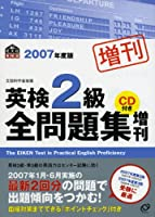 英検2級全問題集増刊〈2007年度版〉 (旺文社英検書)