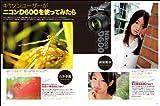 フォトテクニックデジタル 2012年 11月号 [雑誌] 画像