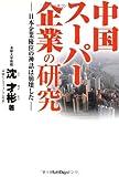 中国スーパー企業の研究―日本企業優位の神話は崩壊した