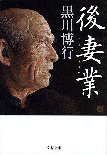 後妻業 (文春文庫) -