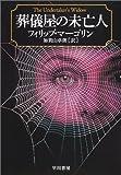 葬儀屋の未亡人 (ハヤカワ文庫 NV (1001))